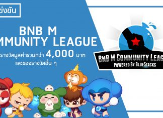 BnB Community League